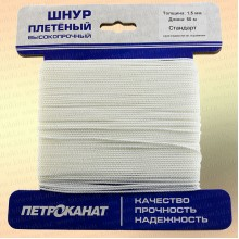 Шнур плетеный Стандарт, на карточке 1,8 мм, белый