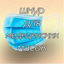 Шнур резинка для медицинских масок, 2,5 мм, 1 м