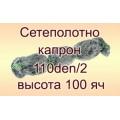 Сетеполотно Хамелеон 110d/2; 100 яч; 150 м