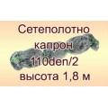 Сетеполотно Хамелеон 110d/2; 1,2-1,8 метров; 60 м