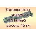 Сетеполотно Хамелеон 210d/2; 20-45 яч; 150 м
