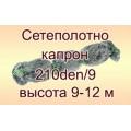 Сетеполотно Хамелеон 210d/9; 5 - 10 м; 120-150 м