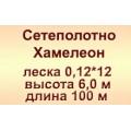 Сетеполотно Хамелеон 0,12мм*12; 5-6 м; 100 м