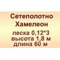 Сетеполотно Хамелеон 0,12мм*3; 1,8 м; 60 м