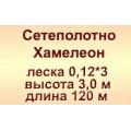 Сетеполотно Хамелеон 0,12мм*3; 3,0 м; 120 м
