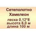 Сетеполотно Хамелеон 0,12мм*8; 6,0 м; 100 м