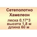 Сетеполотно Хамелеон 0,17мм*3; 1,8 м; 60 м
