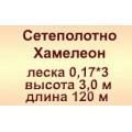 Сетеполотно Хамелеон 0,17мм*3; 3,0 м; 120 м