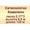 Сетеполотно Хамелеон 0,17мм*3; 6,0 м; 120 м