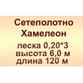 Сетеполотно Хамелеон 0,20мм*3; 6,0 м; 120 м