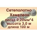 Сетеполотно Хамелеон 0,20мм*4; 3,0 м; 100 м