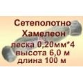 Сетеполотно Хамелеон 0,20мм*4; 6,0 м; 100 м