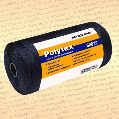 Нитки Polytex 210 den/33, 1,4 мм, 500 гр, чёрная