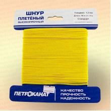 Шнур плетеный Стандарт, на карточке 1,2 мм, желтый